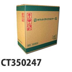 CT35024710000枚【要納期】XEROXリサイクルトナーカートリッジ