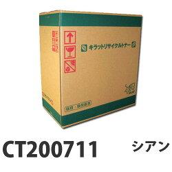 【即納】リサイクルトナーXEROXCT200711シアン8000枚