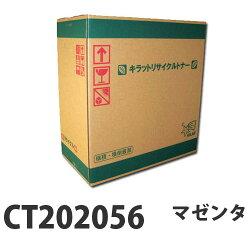 リサイクルトナーXEROXCT202056マゼンタ11000枚要納期