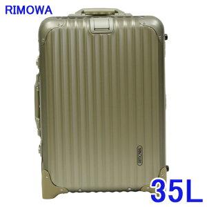 RIMOWA リモワ トパーズ 35L チタニウム TOPAS スーツケース 944.52