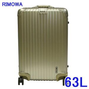 送料無料!RIMOWA TOPAS 94563 63L チタニウム【送料無料!】