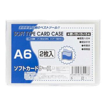 ソフトカードケース(軟質カードケース) A6 2枚