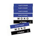 トンボ鉛筆 消しゴム モノ MONO 事務製図用 5個 PE-01A