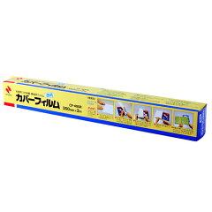 ニチバン カバーフィルム ロールタイプ 350mm巾