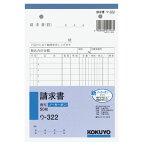 コクヨ 請求書 NC複写簿2枚 B6 タテ ウ-322N