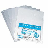 KILAT 透明クリヤーホルダー A4 5枚 【合計¥1900以上送料無料!】