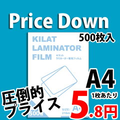 1枚あたり5.8円(税込) 送料無料!ラミネートフィルム A4サイズ用 500枚 キラットオリジナル 【...