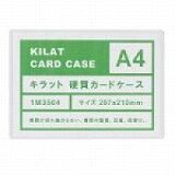 【ポイント10倍】硬質カードケース ハードタイプ A4 30枚