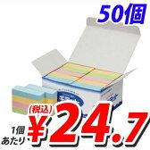 付箋(ふせん) カラーアソート 50×15mm 50冊
