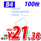 【ラミネーターフィルム B4サイズ 100枚 キラットオリジナル ラミネートフィルム 100μ