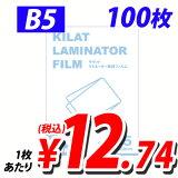 【ラミネーターフィルム B5サイズ 100枚 キラットオリジナル ラミネートフィルム ラミネーター ラミネート フィルム 100μ