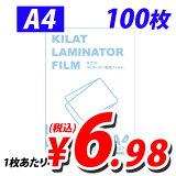 ラミネーターフィルム A4サイズ 100枚 キラットオリジナル ラミネートフィルム ラミネーター ラミネート フィルム 100μ 【HLSDU】