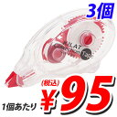 【ポイント10倍】修正テープ タテ引きタイプ 5mm×8m 3個