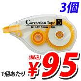【ポイント10倍】修正テープ ヨコ引きタイプ 5mm×8m 3個
