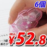 【ポイント10倍】修正テープ プチ 5mm×5m 6個 (透明・ピンク)