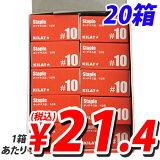 ホッチキス針 10号 1000本×20箱