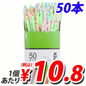 【ポイント10倍】油性ボールペン ノック式 50本