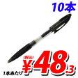 【ポイント10倍】ゲルインキボールペン 0.8mm ノック式 10本