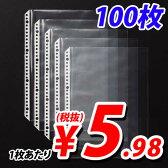 【ポイント10倍】クリヤーポケット A4 30穴 100枚