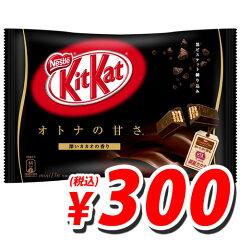 チョコレートバー チョコレート スイーツ お菓子 食品ネスレ キットカット ミニ 大人の甘さ 13枚