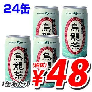 1缶あたり48円(税抜)  京都美山名水 烏龍茶 340ml 24缶