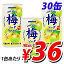 サンガリア 梅ソーダ 190g×30缶 【HLS_DU】