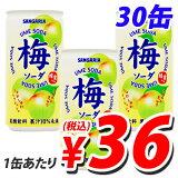 サンガリア 梅ソーダ 190g×30缶