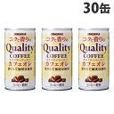 サンガリア コクと香りのクオリティコーヒー カフェオレ 185g×30缶 1