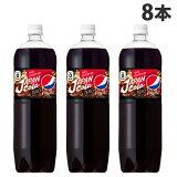 ペプシ ジャパンコーラ ゼロ 1.5L×8本 炭酸飲料 ペットボトル飲料 飲料 ドリンク 炭酸ジュース ソフトドリンク COLA