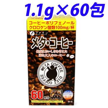 メタコーヒー 1.1g×60包