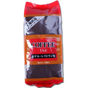 ホテル・レストラン用 レギュラーコーヒー(粉) 1kg