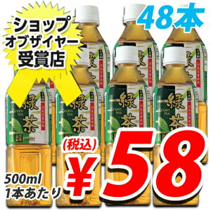 1本あたり58円(税込) 国産茶葉100%使用! 送料無料!幸香園 緑茶500ml 48本 (1本あたり58...
