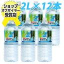 熊野古道の水2リットル12本 (1本96円税込) (水 ミネラルウォーター) 【合計¥1900以上送料無料!】