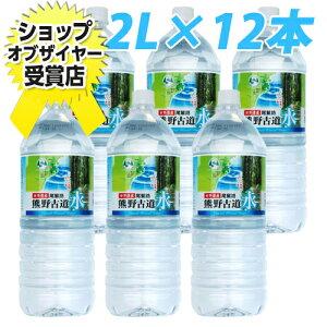 熊野古道の水 2リットル12本