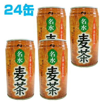 1缶あたり50円(税込) 合計¥1900以上送料無料!京都美山名水 麦茶 340ml 24缶 【合計¥1900以...