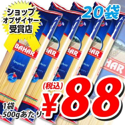 1個あたり88円(税込) 合計¥1900以上送料無料!輸入品 パスタ バハール(デュラム小麦100%) ...