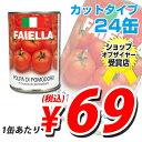 1缶あたり69円(税込) 合計¥1900以上送料無料!【エントリーでポイント5倍 4/25 23:59まで】...