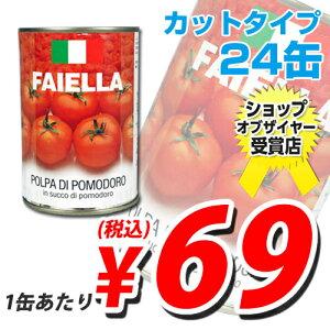 1缶あたり69円(税込) 合計¥1900以上送料無料!輸入品 カットトマト缶 FAIELLA CHOPPED TOMATO...