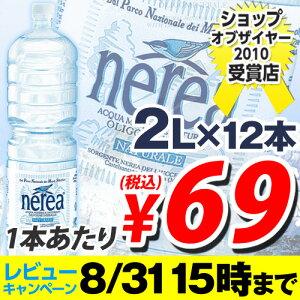 水・ミネラルウォーター2Lが衝撃プライス!合計¥1900以上送料無料!レビューキャンペーン【期...
