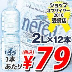 ご予約特別価格 2Lが衝撃プライス! 合計¥2400以上送料無料!ナチュラルミネラルウォーター ...
