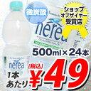 大自然が育んだおいしい水 ネレア 合計¥1900以上送料無料!炭酸入りミネラルウォーター 大自...