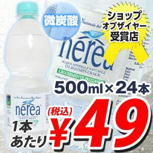 大自然が育んだおいしい水 ネレア 合計¥1900以上送料無料!【エントリーでポイント5倍 5/2 23...