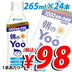 ヨーグルト約10個分の乳酸菌1,000億個で作った乳酸菌入り飲料。 送料無料!伊藤園 朝のYOO 2...
