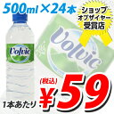 ボルヴィック(volvic/ボルビック) 500ml 24本入【合計¥1900以上送料無料!】