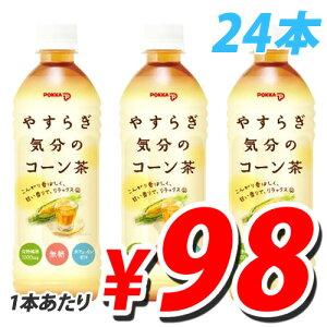 ポッカ やすらぎ気分のコーン茶 500ml×24本【送料無料!】