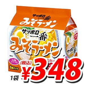サッポロ一番みそラーメン 5食パック (1パック定価525円→348円税込)【合計¥1900以上送料無料!】