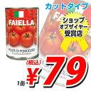合計¥1900以上送料無料!輸入品 カットトマト缶 FAIELLA CHOPPED TOMATOES 1缶 【合計¥1900以...