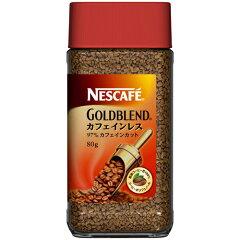 ネスカフェ ゴールドブレンド カフェインレス 80g【合計¥4900以上送料無料!】
