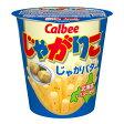 【100円OFFクーポン配布中★】カルビー じゃがりこ じゃがバター 58g