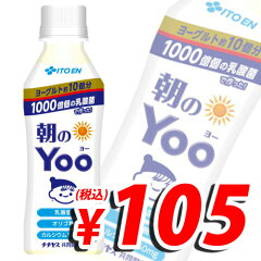 ヨーグルト約10個分の乳酸菌1,000億個で作った乳酸菌入り飲料。 合計¥1900以上送料無料!伊藤...